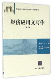 经济应用文写作(第2版)/21世纪经济管理专业应用型本科系列教材