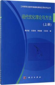 现代优化理论与方法(上册)