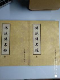 【佛说佛名经】(上下册) 作者 :  上海佛学书局 出版社 :  上海佛学书局 版次 :  一版二印 出版时间 :  2002-05 印刷时间 :  2002-05 装帧 :  平装  近十品   G3排3-3