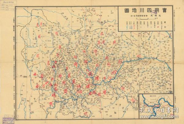 实用四川地图(复印件)(制图年代:民国33年4月版[1944年];尺寸:73x50cm;一般行政区图,内容:地名、河川、交通线、无县界及地形资料,有重庆市附图。)