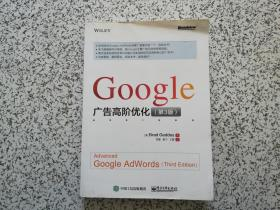 Google 广告高阶优化  第3版