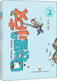 口袋里的小古文 朱文君 著 新华文轩网络书店 正版图书