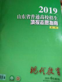2019山东省普通高校招生填报志愿指南