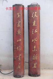漆器描金匾,字体描金,品相完好,160cm高,宽26cm。茶馆茶社悬挂佳品