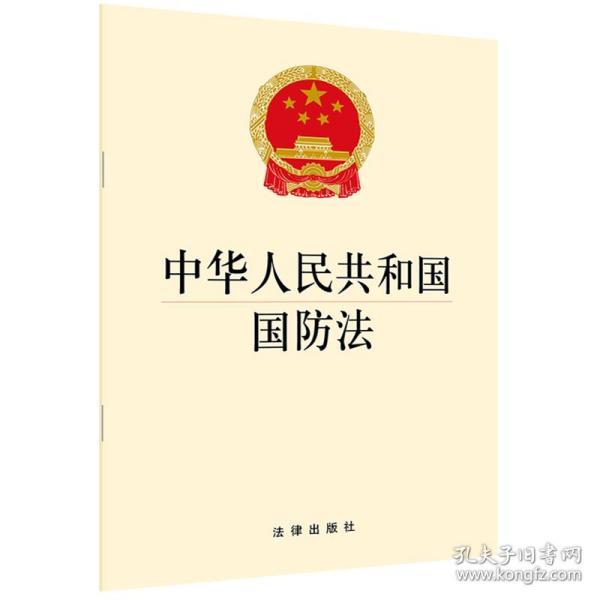 中华人民共和国国防法 团购电话:400-106-6666转6