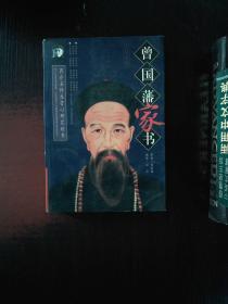 曾国藩家书(全三册)
