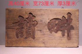 清代楠木文房挂匾,畊读,长73cm,宽40cm。文房及办公室悬挂佳品