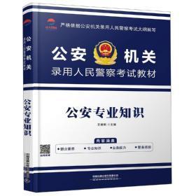 公安专业知识(2019公安招警)