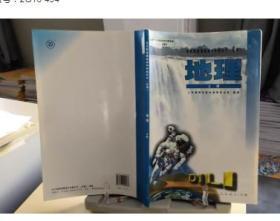 老版本高中地理课本教材全日制普通中学教科书/必修上册高一