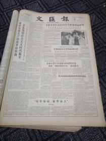 """生日报……老报纸、旧报纸:文汇报1964年2月20日(1-4版)《美国迁怒英法念而停止''援助"""":(封锁)古巴的美国篱笆支离破碎》"""