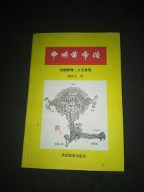 中国黄帝陵签名本
