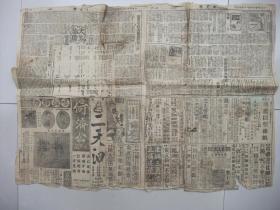 稀见民国35年原版报纸:大光报(中华民国三十五年三月五日、仅存第5、6、7、8版)保真保老