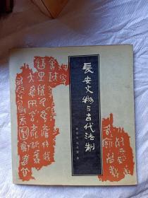 长安文物与古代法制