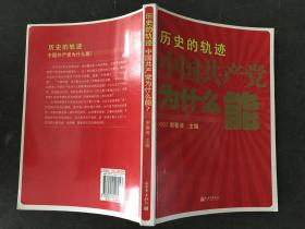 历史的轨迹 中国共产党为什么能?