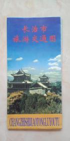 山西省县市地图系列------长治市系列------《长治市旅游交通图》--------虒人荣誉珍藏