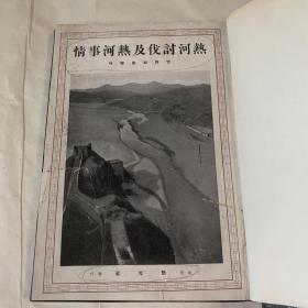 热河讨伐及热河事情(精装)1933年
