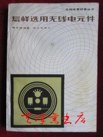 怎样选用无线电元件(无线电爱好者丛书 1982年1版1印)