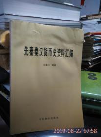 先秦秦汉货币史资料汇编(8品有水渍)