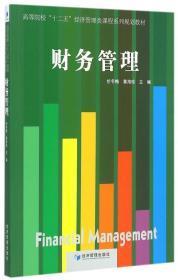 """财务管理/高等院校""""十二五""""经济管理类课程系列规划教材"""