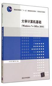 """大学计算机基础(Windows 7+Office 2010)/普通高等教育""""十一五""""国家级规划教材·计算机系列教材"""