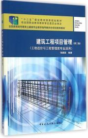 """建筑工程项目管理(第三版)/""""十二五""""职业教育国家规划教材"""