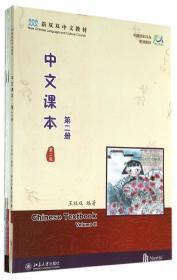 新双双中文教材:中文课本(第二册 第二版)