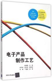 电子产品制作工艺/21世纪高等学校电子信息类专业核心课程工程型规划教材