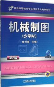 机械制图 少学时(第2版)