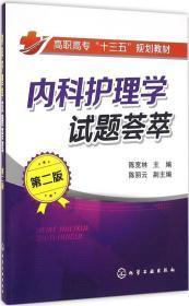 内科护理学试题荟萃(陈宽林)(第二版)