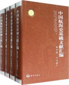 中国航海史基础文献汇编(第四卷 学术卷 套装共4册)