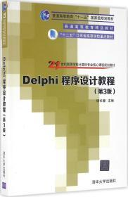 Delphi程序设计教程 第3版  21世纪高等学校计算机专业核心课程规划教材