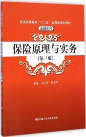 """保险原理与实务(第三版)/普通高等教育""""十二五""""应用型规划教材·金融系列"""