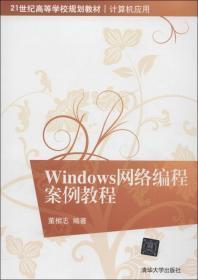 Windows网络编程案例教程/21世纪高等学校规划教材·计算机应用