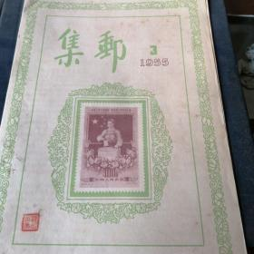 集邮1955年 3期