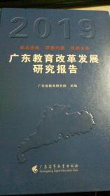 广东教育改革发展研究报告(2019)