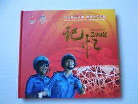 平安奥运交通 微笑北京交警  邮票珍藏册(记忆2008)