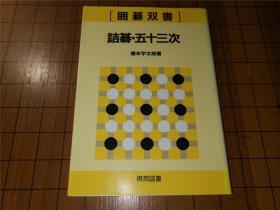 【日本原版围棋书】诘棋 五十三次