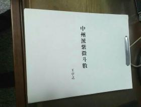 中州派紫微斗数   王亭之  函授讲义 下篇 宫垣论