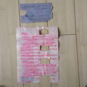 土纸实寄封  宋天德  16开信纸1张合售。   货号20