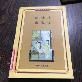 中国古典文学名著  绿牡丹  霞笺记