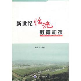 新世纪临洮教育初探