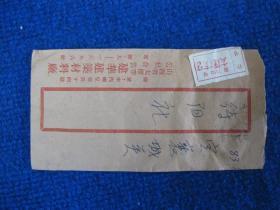 1958年挂号实寄封,山西太原公私合营简化建筑材料厂,贴20分邮票各一枚,邮戳清晰,信内容是农业社协议工人应交社款由厂代交社的汇费单、缴款单、函等