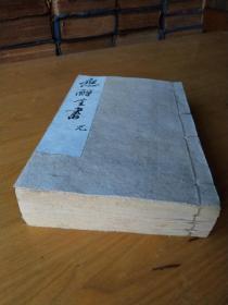 《应酬全书》,应酬、尺牍、如面谈全书。民国手写本,一套四册全。规格22、6X14、7X4、7