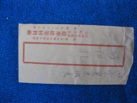 1958年实寄封,贴壹分贰分邮票各一,山西太原公私合营简化建筑材料厂,内容是该厂关于临时合同工外出粮食供应存在问题及向社交款的函
