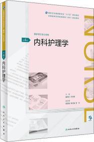 """内科护理学(第4版/配增值)(全国高等学历继续教育""""十三五""""(护理专科)规划教材)"""