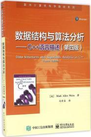 数据结构与算法分析:C++语言描述(第四版)