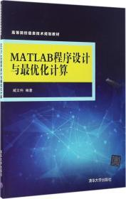 MATLAB程序设计与最优化计算/高等院校信息技术规划教材