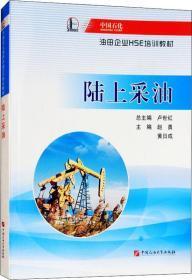 陆上采油/中国石化油田企业HSE培训教材