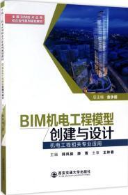BIM机电工程模型创建与设计(机电工程相关。)(全国BIM技术应用校企合作系列规划教材)