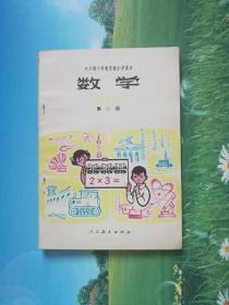 全日制十年制小学课本数学第二册